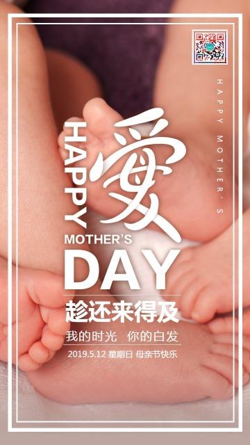 母亲节简约文艺节日相册祝福贺卡朋友圈手机版海报