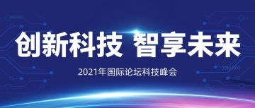蓝色科技感IT互联网计算机展博会发布会创新科技智享未来公众号首图