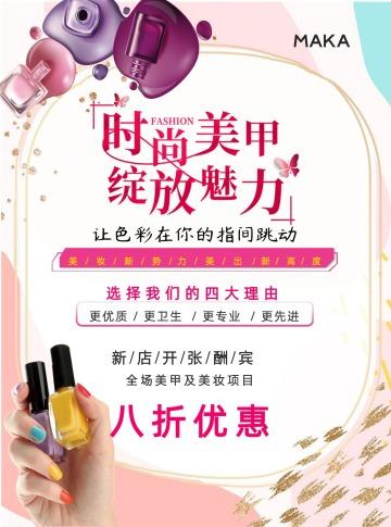 粉色简约美甲新店开业宣传单