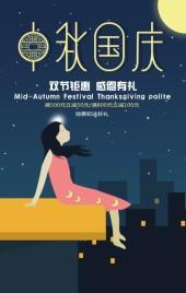 中秋国庆双节钜惠,月饼产品促销/中秋节/中秋团圆
