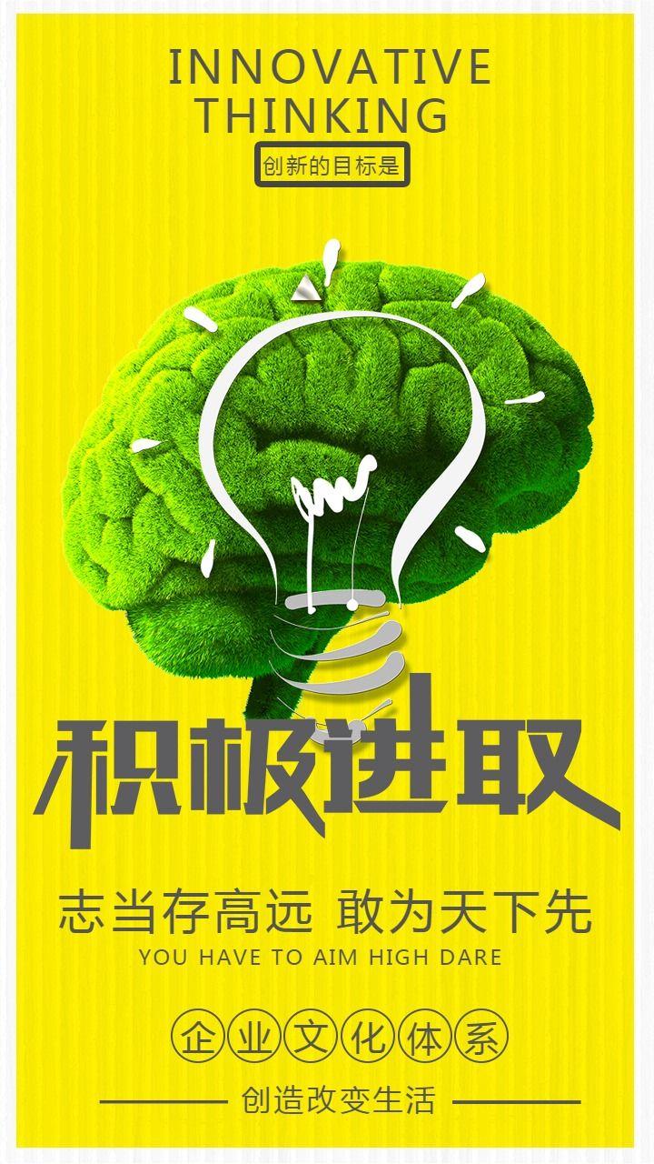 企业公司文化梦想拼搏团结宣传海报