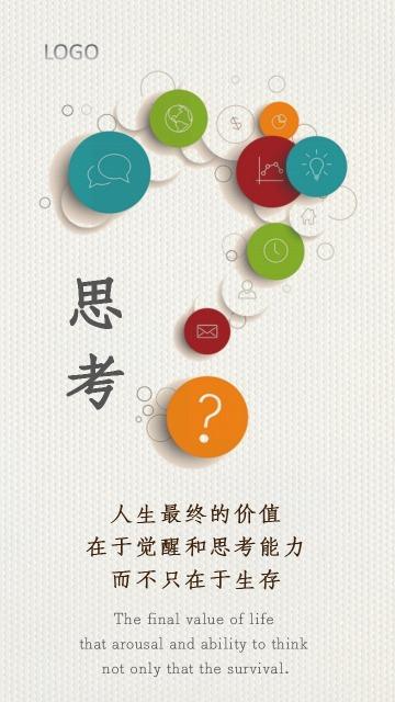 ⑰中英文多彩简约企业文化励志团建海报-浅浅设计