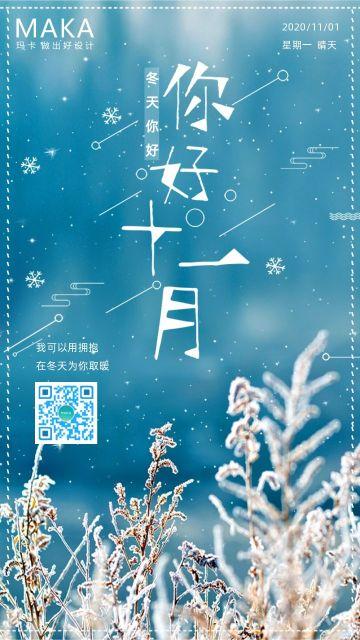 蓝色浪漫十一月你好月初问候日签手机海报