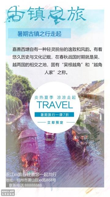 暑期旅行海报宣传/旅行活动宣传/古镇旅行海报/风景旅行宣传海报/节日旅行宣传/简洁明了旅行海报活动宣