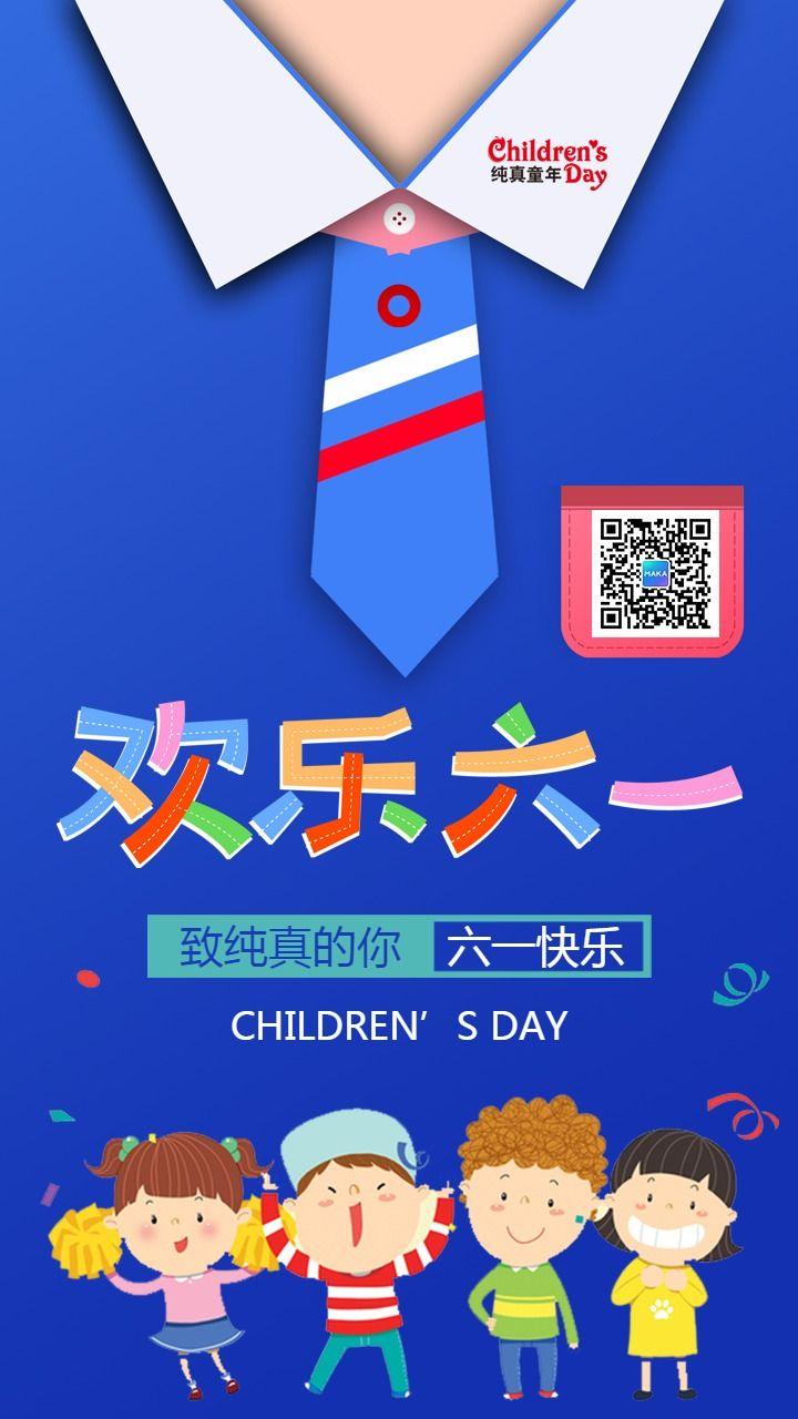 创意扁平简约六一儿童节通用节日祝福贺卡手机版海报