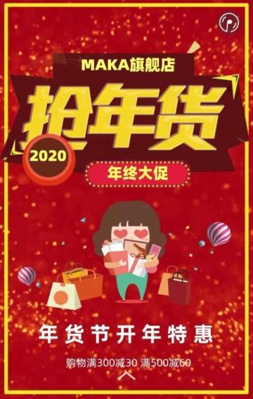 卡通风红金色可爱喜庆商家年货促销宣传H5