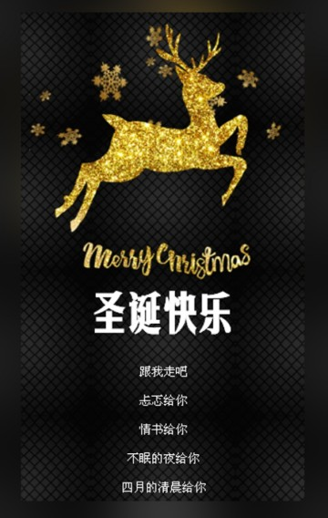 卓·DESIGN/温馨浪漫圣诞节祝福贺卡企业个人通用情侣祝福平安夜表白告白企业宣传简介七夕白色520