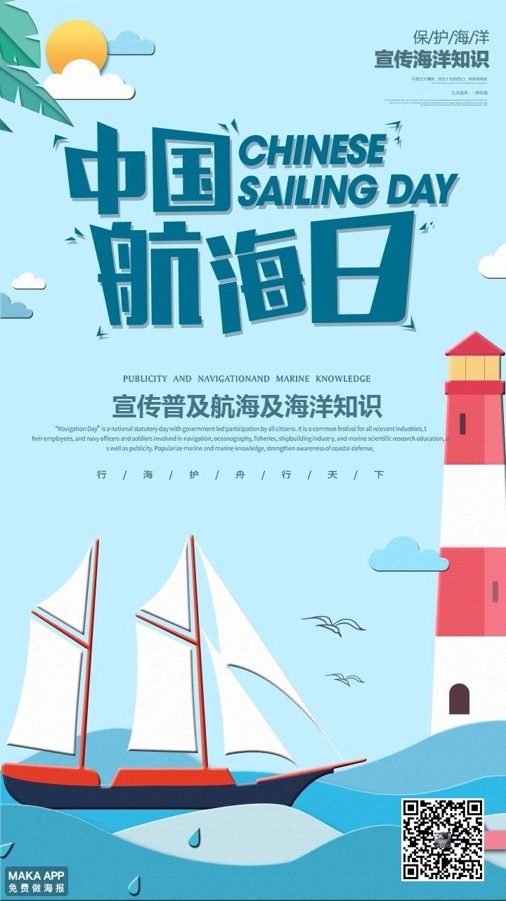 卡通风格中国航海日企业宣传海报