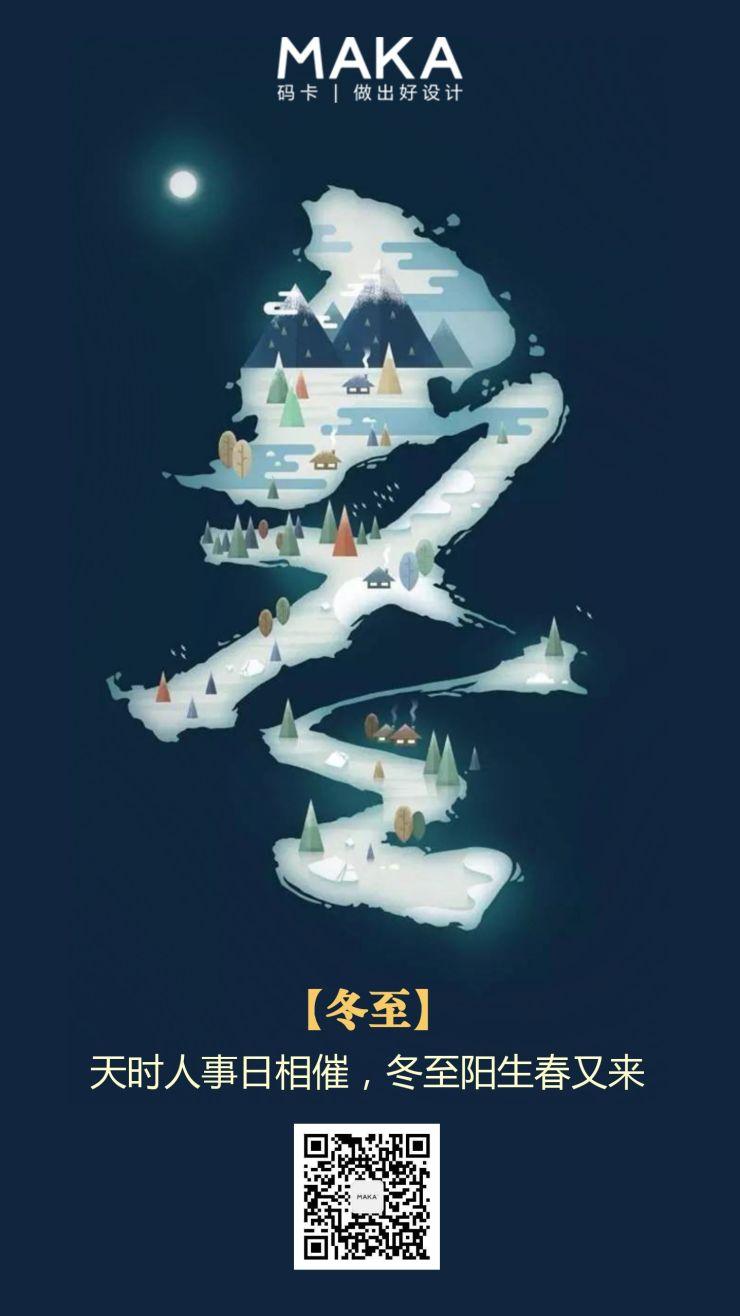 简约冬至节气祝福贺卡日签宣传海报
