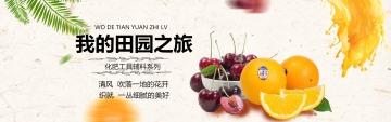 清新文艺百货零售促销推广电商banner
