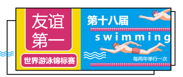 手绘风游泳班比赛公众号首图