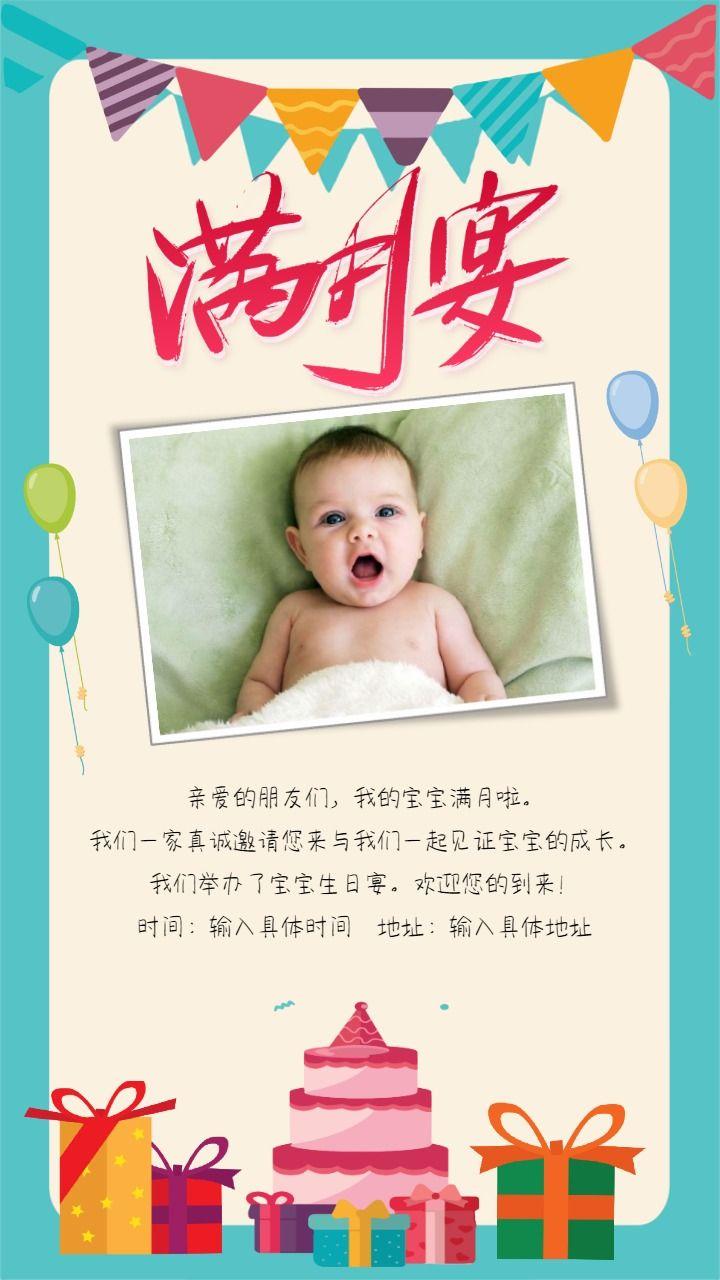 满月宴卡通风格宝宝生日祝福邀请函海报模板