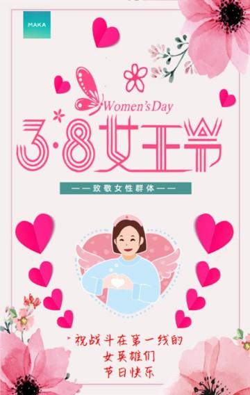 简洁大气设计风格粉色38妇女节致敬女性群体宣传通用H5模版