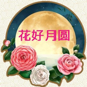 【浅浅+新年次图】微信公众号封面小图简约大气祝福话题通用-浅浅