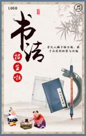 古典清新中国风书法招生培训模板