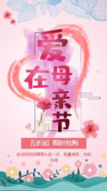 粉色清新文艺店铺母亲节促销活动 感恩母亲节宣传视频