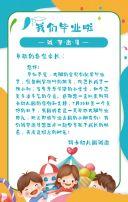 卡通风格幼儿园毕业典礼邀请函宣传H5