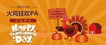 插画火鸡创意感恩节宣传公众号封面大图