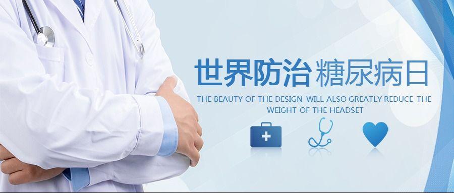 世界防治糖尿病日公众号封面头图