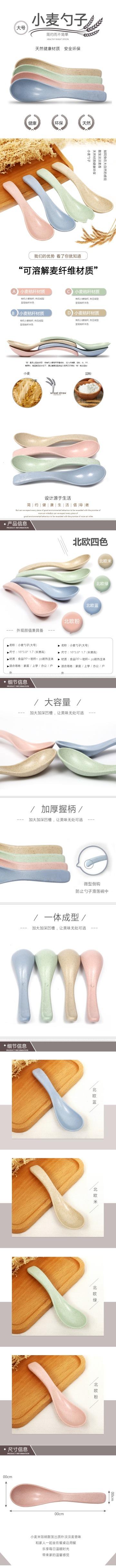 清新简约百货零售家居生活餐具勺子促销电商详情页