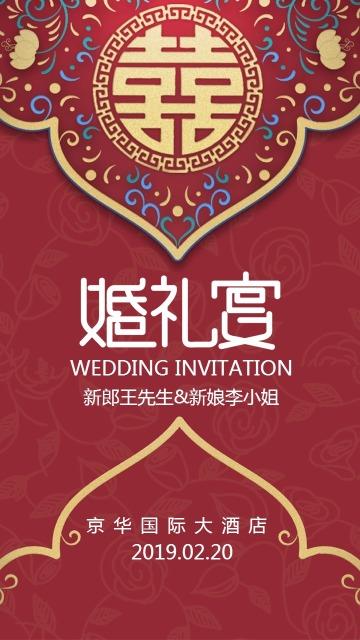 中国风喜庆婚礼请柬结婚邀请函