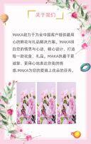 粉色浪漫520情人节促销活动鲜花手机海报
