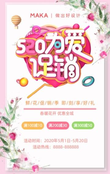 520促销活动鲜花店铺节日活动粉色浪漫