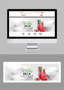美妆日化简约大气互联网各行业宣传促销电商banner