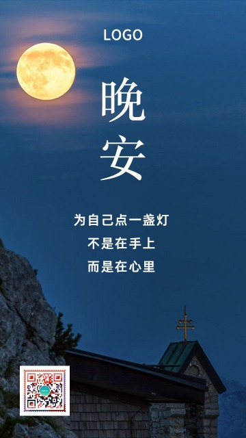 简约小清新早安晚安问候梦想朋友圈励志日签心情励志语录正能量企业文化宣传海报