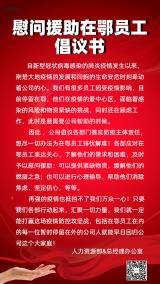 红色背景慰问援助在鄂员工倡议书海报