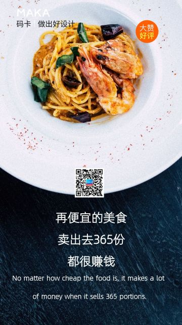 餐饮美食经典语录手机海报设计