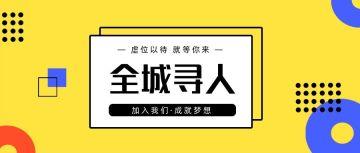 黄色简约全城寻人企业招聘公众号首图