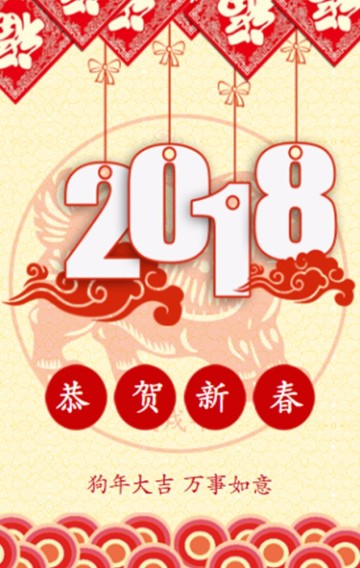 年会 年会邀请函 年终盛典 企业年会 公司年会 尾牙宴 喜庆 中国风 模板中的文