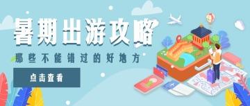 蓝色暑假旅游卡通插画风格旅游攻略推广促销活动等微信公众号封面大图