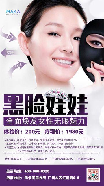 紫色商务风美容行业美白亮肤介绍宣传海报