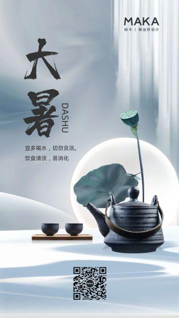 中国传统节气之简约风大暑节气大健康宣传海报设计模板