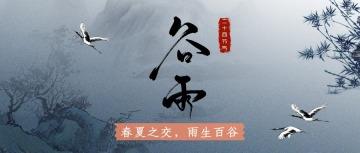 灰色手绘古典谷雨节气公众号通用封面大图