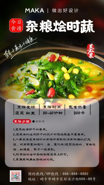 简约风杂粮烩时蔬菜谱教程宣传海报