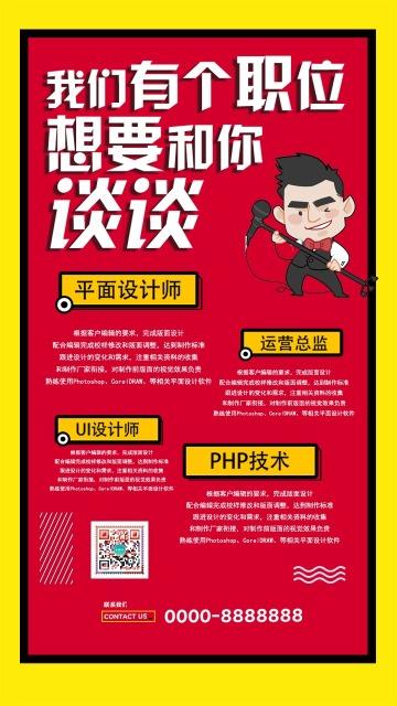 红色卡通创意企业招聘手机海报