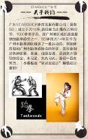 跆拳道暑期暑假通用招生搏击体育兴趣班