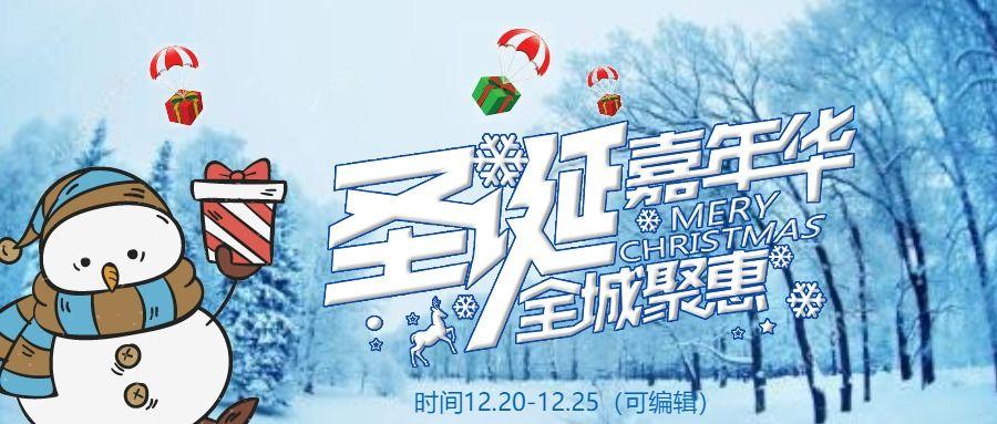 公众号封面大图圣诞节日商店微商电商促销活动蓝色冰雪圣诞嘉年华全城聚惠