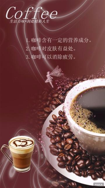 咖啡饮料宣传海报棕色调