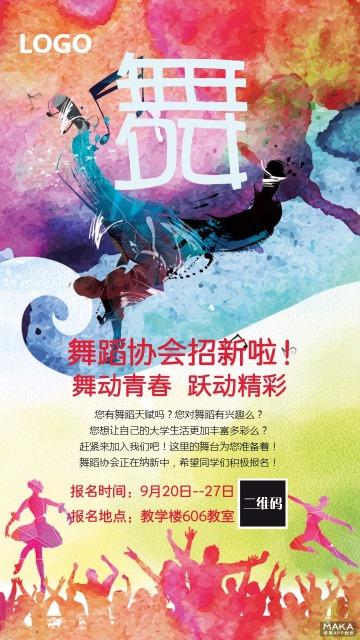 紫色文艺校园开学舞蹈协会社团纳新宣传海报