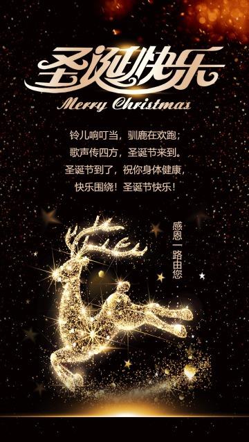 黑金唯美圣诞节节日祝福贺卡企业宣传海报