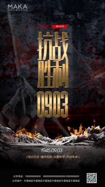 黑色大气抗日战争胜利75周年节日宣传手机海报