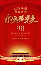 大红七一建党节宣传推广H5模板