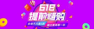 618提前嗨购年中大促紫色banner