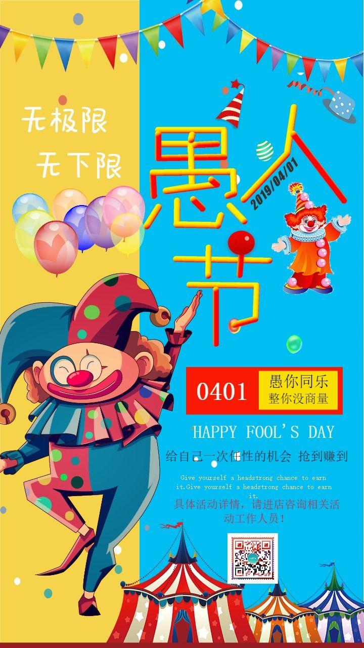 卡通手绘4.1愚人节店铺促销活动宣传海报