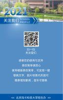 2021蓝色大学招生简章学校宣传成人教育学校招生H5