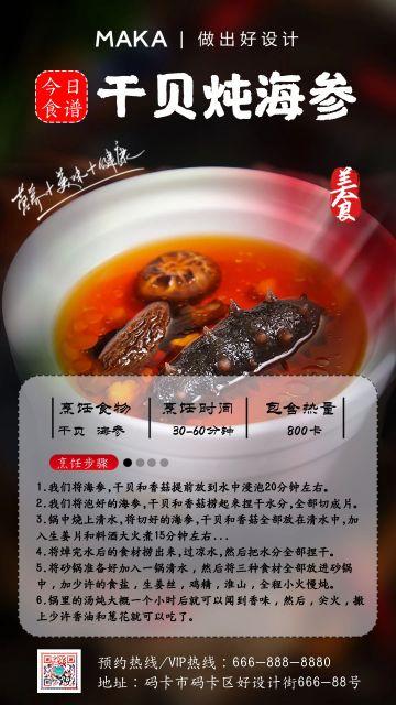 简约风干贝炖海参菜谱教程宣传海报